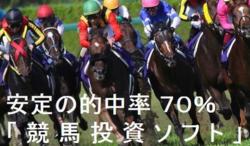 安定の的中率70%競馬ソフト・1.PNG